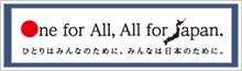熊本地震・東日本大震災のお見舞いのイメージ