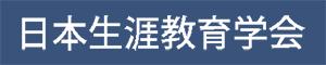 日本生涯教育学会